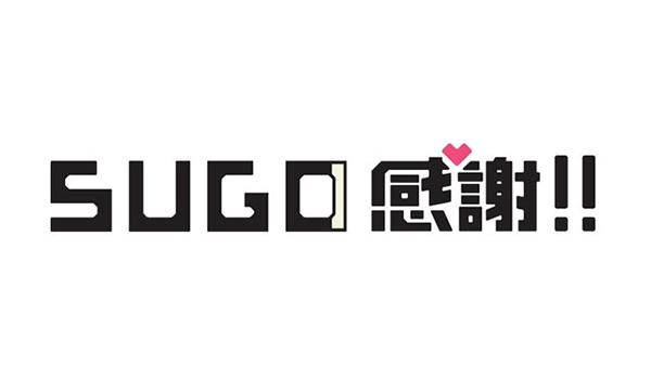 ポイントがもらえるお得なキャンペーン!福岡でおなじみのICカード「SUGOCA」は今年で10周年を迎えます