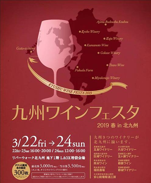 九州9ワイナリーのワインが飲み放題!「九州ワインフェスタ2019春in北九州」開催決定!