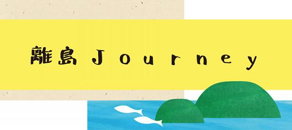 天神で屋久島や奄美大島のグルメを満喫!島の食と酒と音楽と空気を楽しむイベント「島Journey」開催