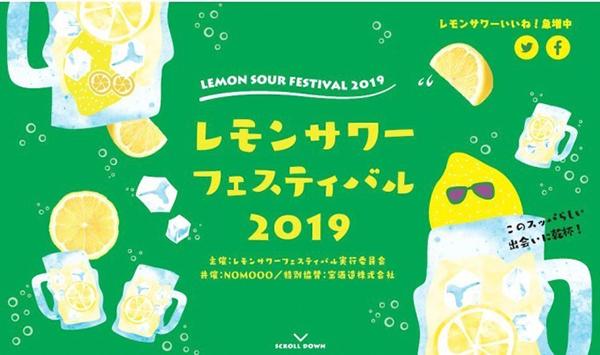 福岡含む5都市で「レモンサワーフェスティバル2019」が開催!最強のレモンサワーを決める投票も実施
