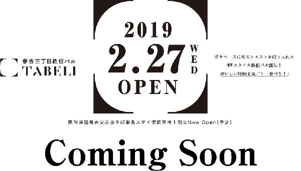 カジュアルに鉄板料理が楽しめる「春吉三丁目鉄板バルTABELI」が春吉にオープン!2月27日(水)