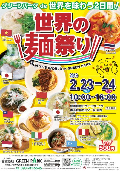 【終了】世界中の麺料理が味わえる!響灘グリーンパークで「世界の麺まつり」開催