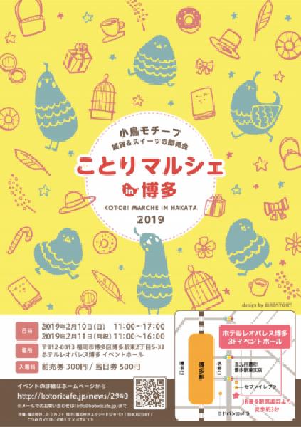 【終了】カワイイがいっぱい!小鳥の雑貨&スイーツの販売会「ことりマルシェ」開催!2月10日、11日