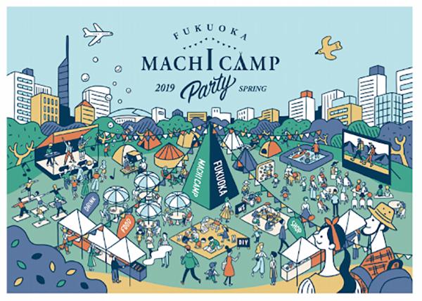 福岡市の中心部でキャンプ!?FUKUOKA MACHI CAMP2019開催!手ぶらで参加もOKです