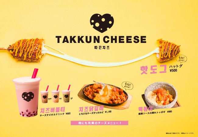 福岡でチーズハットグが食べれるよ!天神コアにチーズ×韓国料理「TAKKUN CHEESE」がオープン!