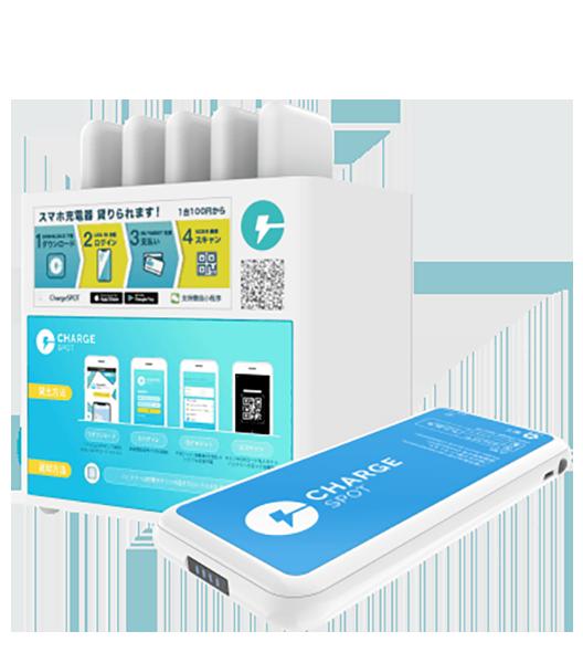 どこでも借りれるスマホ充電器!モバイルバッテリーシェアリングサービス「ChargeSPOT」が福岡で展開開始!