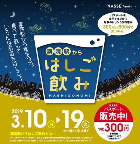 【終了】薬院でハシゴ飲み!お得な300円パスポート発売!ドリンク&フートが300円~600円