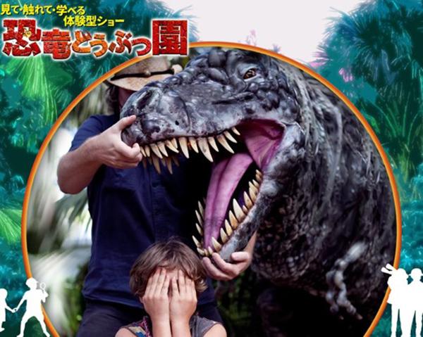 体長5mの恐竜が国際会議場に登場!超リアルな恐竜と触れ合える体験型ショー「恐竜どうぶつ園」