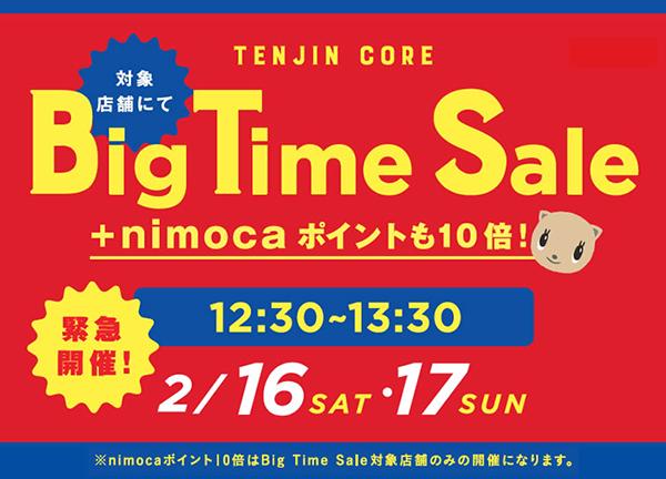 【終了】天神コアが2日間限定で最大80%OFFのタイムセールを開催!2/16、2/17