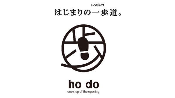 【終了】明治通りに路上カフェやピッツァリアが登場!西鉄グループ「ho do はじまりの一歩道。プロジェクト」始動