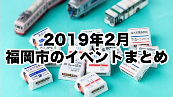 2019年2月福岡で開催されるイベントまとめ