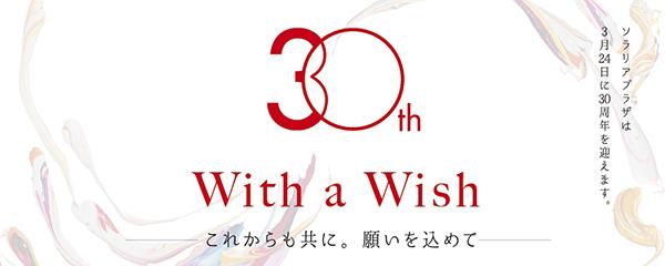 ソラリアプラザが開業30周年!3/24よりお得な記念キャンペーンが続々開催!