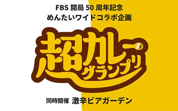 春の大型フードイベント「超カレーグランプリ」「激辛ビアガーデン」が舞鶴公園で同時開催!
