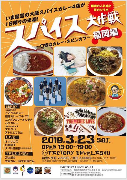 大阪から人気のスパイスカレーがやってくる!カレーイベント「スパイス大作戦福岡編」が3/23開催!