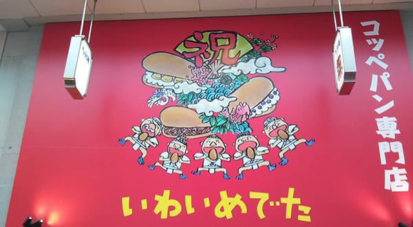 博多の新名物!川端商店街にコッペパン専門店「いわいめでた」がオープン!