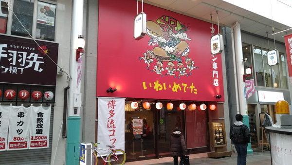 博多の新しい名物が誕生!川端商店街にオープンしたコッペパン専門店「いわいめでた」に行ってみた