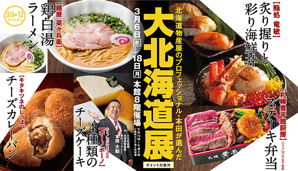 【終了】2019年初にして平成最後の北海道展!?大丸福岡天神店で「大北海道展」開催