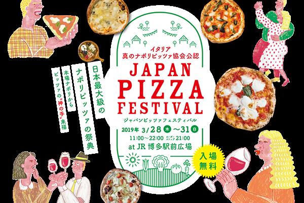 日本最大!本場ナポリ公認のピッツァの祭典「ジャパンピッツァフェスティバル」が博多駅前で開催!