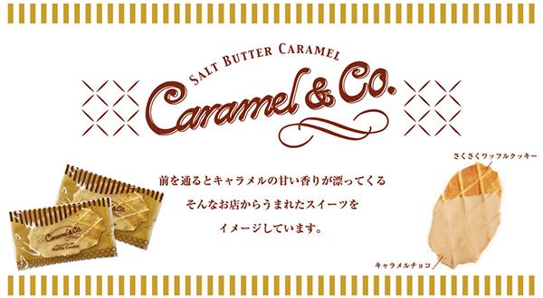 【終了】福岡でここだけ!キャラメル菓子専門ショップ「キャラメルカンパニー」が大丸に期間限定オープン!